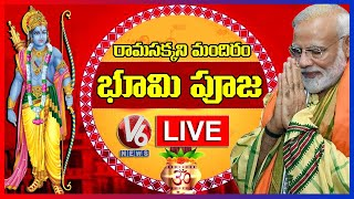 Ayodhya Ram Mandir Bhumi Pooja LIVE | PM Modi | V6 News