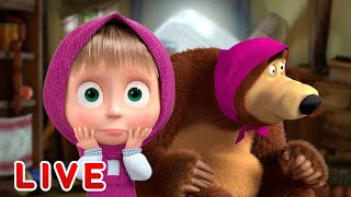 🔴 LIVE STREAM 🎬 Masha and the Bear 👨👩👦 For the whole family! ❤️ Маша и Медведь