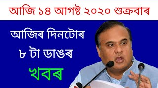 TODAYS ASSAMESE IMPORTANT NEWS | 14TH AUGUST 2020 | ANURAG TECH