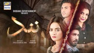 Nand   Episode 10 teaser   -   August 14, 2020   ARY Digital Drama