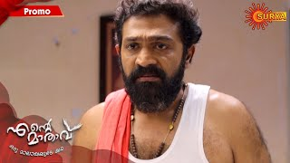 Ente Maathavu - Promo   21 August 2020   Surya TV Serial   Malayalam Serial