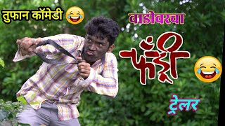 वाडीवरचा फँड्री ट्रेलर😅|Vadivarcha fandry trailer| marathi funny/comedy video trailer |comedy film|