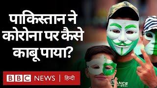 COVID-19 News: Pakistan का Corona Virus का ग्राफ़ India से इतना अलग कैसे है? (BBC Hindi)