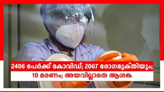 സംസ്ഥാനത്ത് 2406 പേര്ക്കുകൂടി കോവിഡ്; ആശങ്ക മേലോട്ട് തന്നെ  |Kerala Covid 19