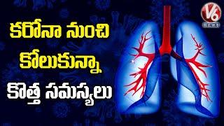 కొత్త టెన్షన్ | Recovered COVID-19 Patients Faces Lung Diseases | V6 News