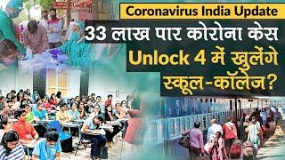 COVID-19 News Update: कोरोनावायरस के केस 33 लाख पार, 1 Sep, Unlock 4.0 में क्या खुलेंगे स्कूल-कॉलेज