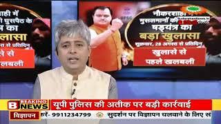 Sudarshan Live TV | Sushant Singh Case | COVID-19 | Breaking News | Hindi News 24*7 | सुदर्शन लाइव