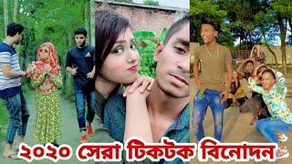 সেরা টিকটক ৷ Bangla New Tiktok Musical Video ৷ Bangla New Likee Video ৷ বাংলা ফানি টিকটক ৷ SK LTD