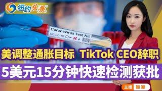 """美调整通胀目标  TikTok CEO辞职;5美元15分钟快速检测获批 ;雪城大学教授称""""武汉流感""""""""中共病毒""""被停职《纽约头条》Aug.27.2020"""