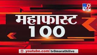 MahaFast News 100 | महाफास्ट न्यूज 100 | 9 September 2020 - TV9