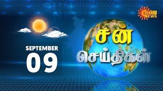 Sun Seithigal | சன் பிற்பகல் செய்திகள் செய்திகள் | 09.09.2020 | Afternoon News | Sun News