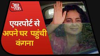 Breaking News: कड़ी सुरक्षा में Airport से अपने घर पहुंची Kangana Ranaut