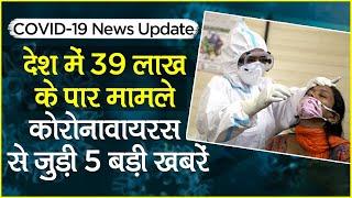 COVID-19 News Update: कोरोनावायरस से जुड़ी 5 बडी खबरें, भारत में 39 लाख कोरोना केस