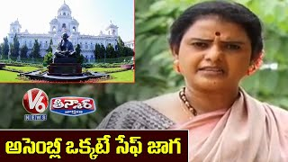 Teenmaar Chandravva Satires On COVID-19 Safety Measures In Assembly | V6 News