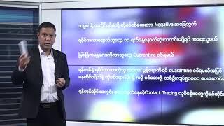 DVB - COVID-19 News Update (စက္တင္ဘာ ၉ ရက္ ည ၉ နာရီ)