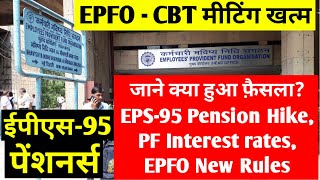 EPFO CBT Meeting EPS95 pension Hike 9 September Latest update| EPFO , PF , EPS95 pension Hike update