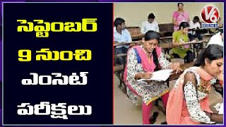 TS EAMCET 2020 From September 9 | V6 News