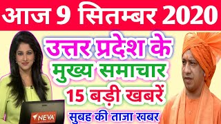 9 september 2020 UP News Today Uttar Pradesh Ki Taja Khabar Mukhya Samachar UP Daily Top 15 News Aaj