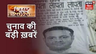 Bihar Chunav 20-20 | Vidhan Sabha Chunav से जुड़ी 20 बड़ी ख़बरें | 9 September 2020