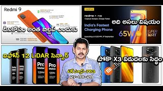 Telugu TechNews 763: Realme 7 Pro, Realme 7, Reddmi 9 Launch in India,  LiDAR Sensor, 120Hz Refresh
