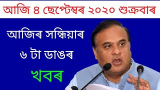 EVENING ASSAMESE NEWS | 4 SEPTEMBER 2020 | ANURAG TECH