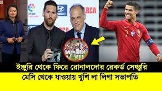 খেলাযোগ ৯ সেপ্টম্বর ২০২০। Khelajog 9 September 2020।Sports bangla ।9 September 2020