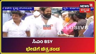 ಮಧ್ಯಾಹ್ನ ಅಗ್ರ ವಾರ್ತೆ | Kannada Top Stories Of The Day | September 9, 2020