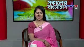 Aj Shokaler Bangladesh || আজ সকালের বাংলাদেশ - 9th September, 2020 on NEWS24|| 9Sep.20