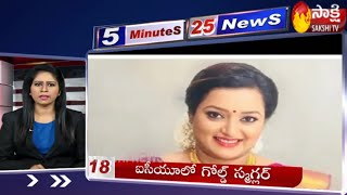 Sakshi Speed News | 5 Minutes 25 Top Headlines@1PM - 9th September 2020