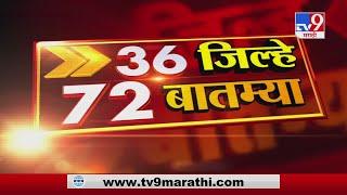 36 जिल्हे 72 बातम्या | 6:30 PM | 9 September 2020 -TV9