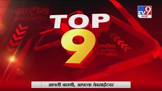 TOP 9 News | टॉप 9 न्यूज  | 7.30 | 9 September 2020- TV9