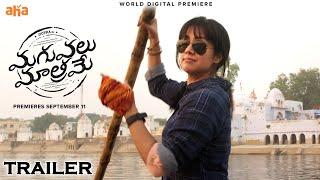 Maguvalu Matrame Trailer   Jyotika   Urvasi   Saranya   Bhanu Priya   Suriya   AHA Digital Premiere