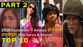 Top 10 Best Web Series & Movies Release On September 2020 Part 2 | Netflix, Amazon, Hbo