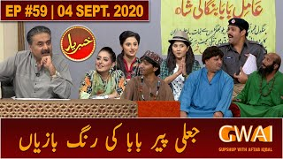 Khabaryar with Aftab Iqbal | New Episode 59 | 04 Sept, 2020 | GWAI