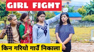 Girl Fight ||Nepali Comedy Short Film || Local Production || September 2020