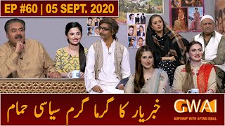 Khabaryar with Aftab Iqbal | New Episode 60 | 05 Sept, 2020 | GWAI