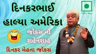 દિનકર મેહતા in USA | dinkar mehta veg jokes | gujarati jokes 2020 Latest | gujarati jokes comedy