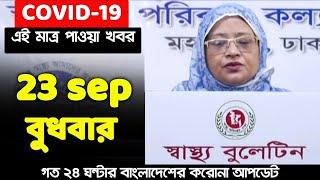23 September 2020 covid-19 Latest Update News of Bangladesh live | Corona Virus Today Update Live