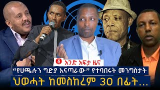 የዕለቱ ዜና | Andafta Daily Ethiopian News | September 23, 2020 | Ethiopia
