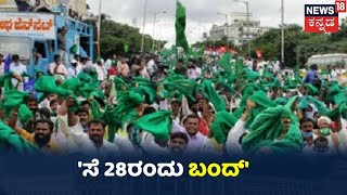 30 Minutes 30 News | Kannada Top 30 Evening Headlines | 23, September, 2020