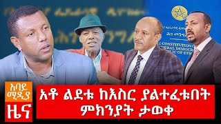 Abbay Media Daily News / September 23, 2020 / አባይ ሚዲያ ዕለታዊ ዜና / Ethiopia News Today
