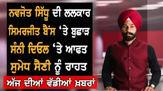 "Punjabi News ""September 23, 2020"" TV Punjab"