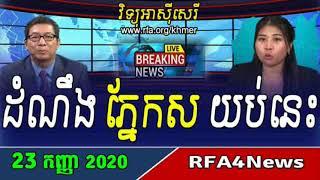 (Night),RFA Khmer Radio,23 September 2020,Khmer Political News,Khmer Hot News,RFA4News