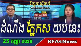(Night),RFA Khmer Radio,23 September 2020,Khmer Political News,Khmer Hot News,RFA4News