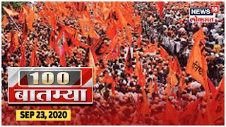 Today's Top 100 News | Speed News | News18 Lokmat | Sept 23, 2020