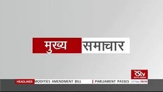 Top Headlines at 8 AM (Hindi)   September 23, 2020