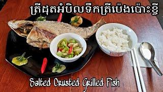ត្រីដុតអំបិលទឹកត្រីប៉េងប៉ោះខ្ចី ,September,23,2020 Salted Crusted Grilled Fish )Khmer Food