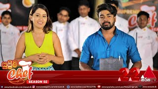 Supreme Chef | Season 02 | Episode 11 | Sirasa TV