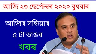 TODAYS ASSAMESE IMPORTANT NEWS | 23 SEPTEMBER 2020 | ANURAG TECH