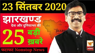 Today 23 September 2020 Jharkhand ki Taja Khabar| Hemant soren| Land mutation bill. Sarna Dharm Code